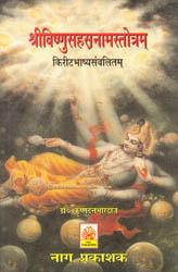 श्रीविष्णुसहस्रनामस्तोत्रम्: Shri Vishnu Sahasranama with Kirit Bhashya