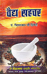 वैद्द सहचर: Vaidya Sahchar
