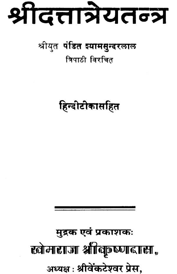 Dattatreya Tantra Pdf