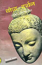 बौद्ध दर्शन: Buddhist Philosophy