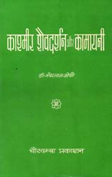 काश्मीर शैवदर्शन और कामायनी: Kashmir Monistic Shaivism and Its Influence on Kamayani - An Old Book