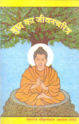 बुद्ध का जीवन चरित्र: Buddha's Life Character