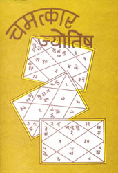 चमत्कार ज्योतिष (संस्कृत एवं हिंदी अनुवाद) - Chamatkar Jyotish