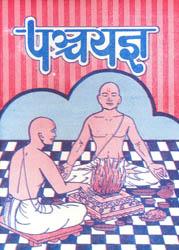 पञ्चयज्ञ (संस्कृत एवं हिंदी अनुवाद) - Pancha Yajna