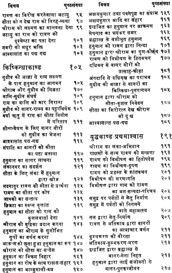 श्री मोल्ल रामायण: Shri Molla Ramayan (Different Ramayanas of India) Telugu  Text with Hindi Translation