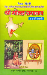 श्री मोल्ल रामायण: Shri Molla Ramayan (Different Ramayanas of India) Telugu Text with Hindi Translation