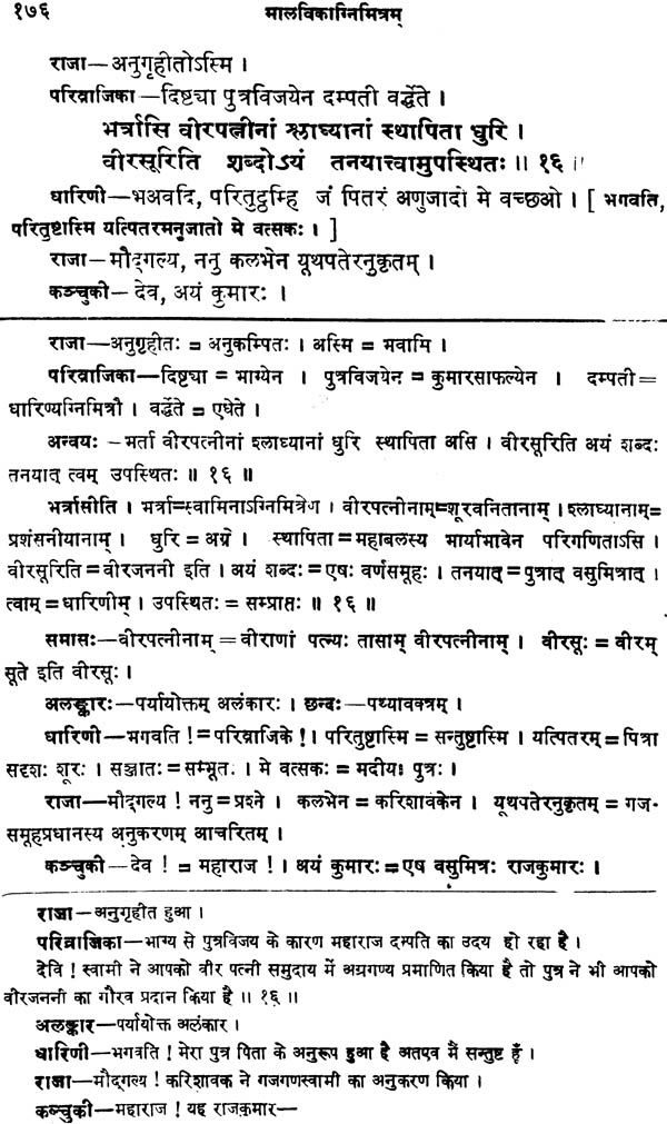 Malavikagnimitram of kalidasa