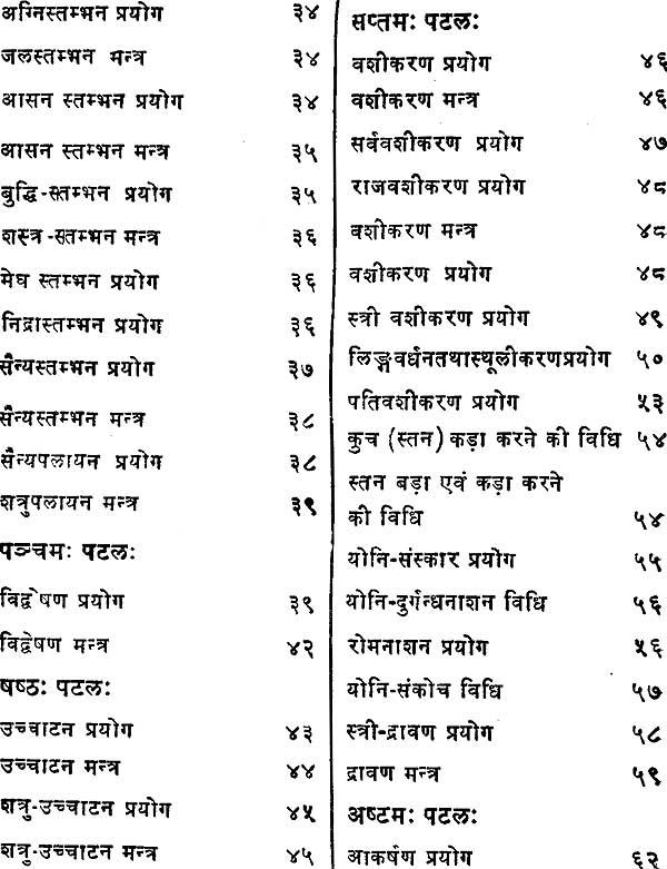 The Kamasutra Book In Hindi Pdf Messagefasr