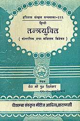 तंत्रयुक्ति (सोपपत्तिक तथा सविस्तर विवेचन) - Tantra Yukti