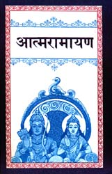 आत्मरामायण: Atma Ramayan or Unveiling The Secrets of The Ramayana