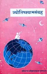 ज्योतिषश्यामसंग्रह (संस्कृत एवम् हिन्दी अनुवाद): Jyotish Shyam Samgrah