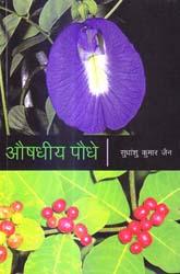 औषधीय पौधे: Indian Medicine Plants