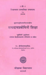 सम्प्रदायप्रबोधिनीशिक्षा: A Text on Vedic Phonetics