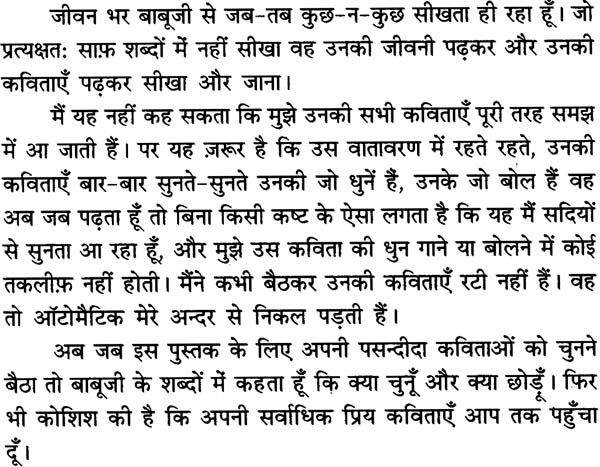 Hindi harivansh pdf in bachchan poems rai