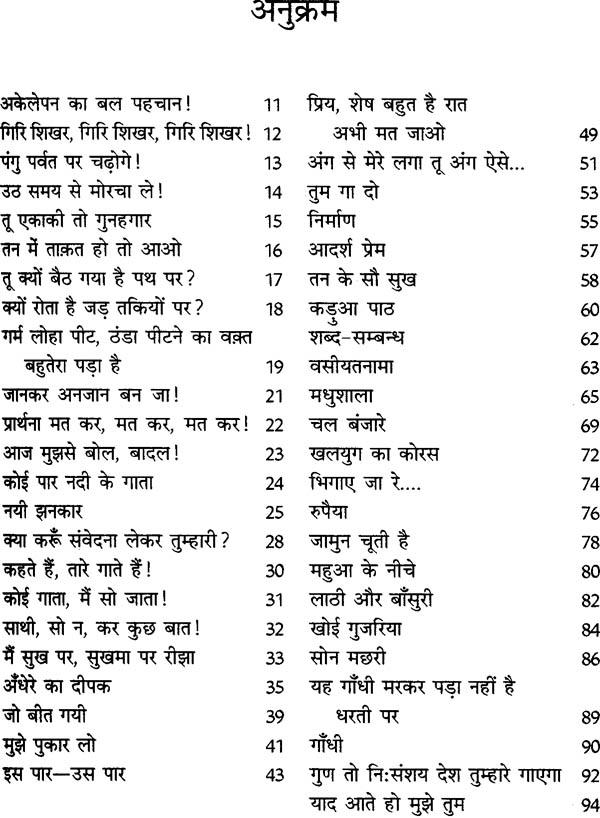 Hindi Poems: Madhushala by Dr.Harivansh Rai Bachchan