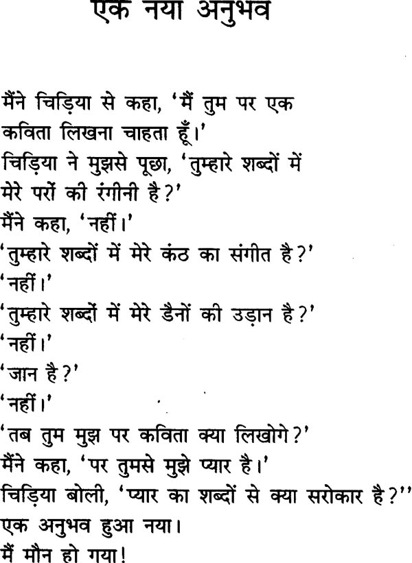 harivansh rai bachhan Madhushala (hindi: मधुशाला) (the tavern/the house of wine) is a book of 135 quatrains: verses of four lines by hindi poet and writer harivansh rai bachchan (1907–2003) the highly metaphorical work is still celebrated for its deeply sufi incantations and philosophical undertones and is an important work in the chhayavaad (neo-romanticism) literary movement of early 20th.