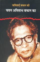 कविताएँ बच्चन की चयन अमिताभ बच्चन का: Poems of Harivansh Rai Bachchan Selected by His Son Amitabh Bachchan