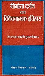 मीमांसा दर्शन का विवेचनात्मक  इतिहास: A Detailed History of Mimamsa Darshan