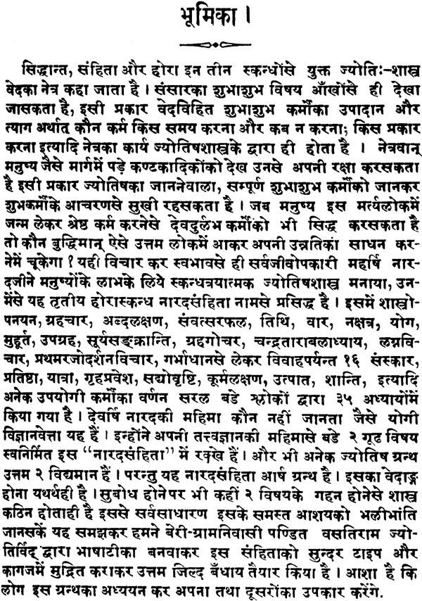 Ravan samhita hindi