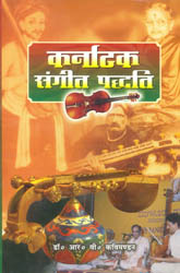 कर्नाटक संगीत पध्दति: Methods of Carnatic Music (With Notation)
