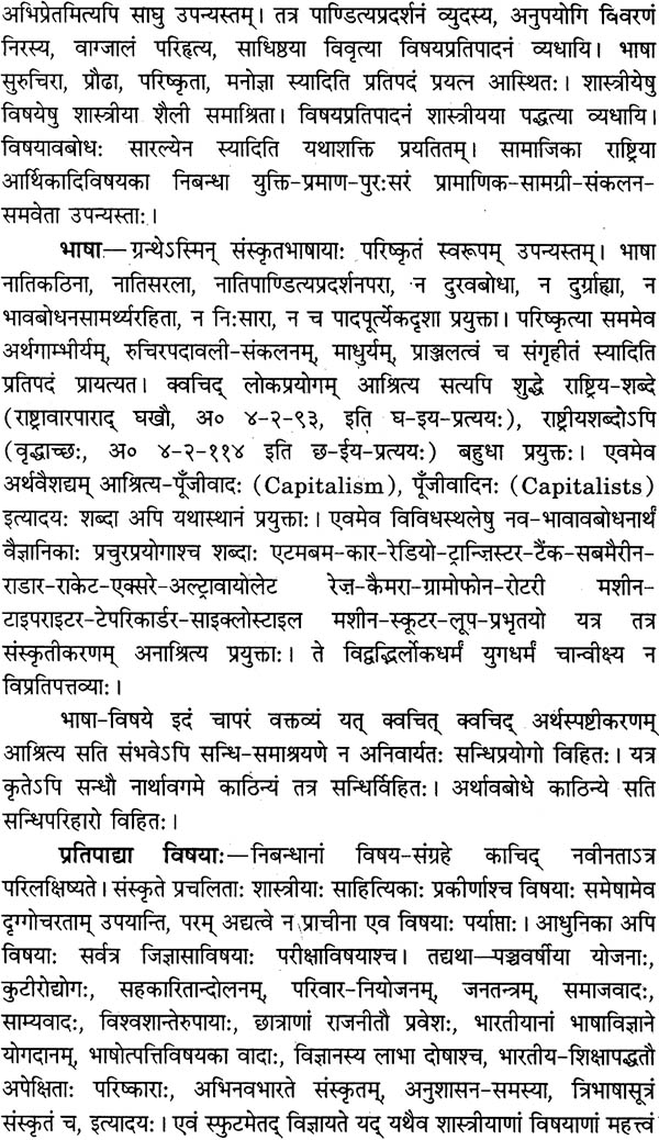 Essay of my school in sanskrit