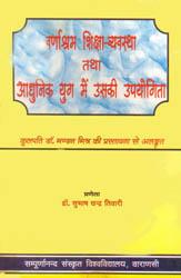 वर्णाश्रम शिक्षा व्यवस्था तथा आधुनिक युग में उसकी उपयोगिता: Varnashram Education System and Its Relevance in Modern Times (An Old Book)