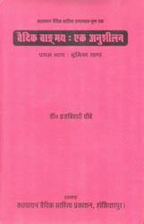 वैदिक वाङ्गमय: एक अनुशीलन - Vedic Literature An Analytic Study