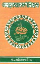 अलंकारशास्त्रस्येतिहास: The History of Alamkar Sastra