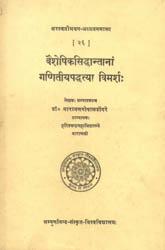 वैशेषिकसिध्दान्तानां गणितीय पद्धत्या विमर्श: The Mathematical Techniques  of The Vaisesikas (An Old Book)