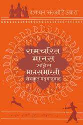 रामचरित मानस सहित मानस भारती:  Ramacharitmanas Translated into Sanskrit
