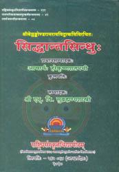 सिध्दान्तसिन्धु: Siddhanta Sindhu - A Commentary on Shankaracharya's Dasasloki