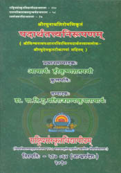 पदार्थतत्त्वनिरूपणम्: Padartha Tattva Nirupana