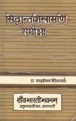 सिध्दान्तशिखामणि समीक्षा: An Analysis of Siddhanta Shikhamani
