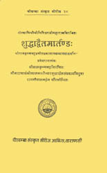 शुध्दाद्वैतमार्तण्ड: Shuddha Advaita Martanda