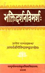 भक्तिदर्शनविमर्श: The Philosophy of Bhakti