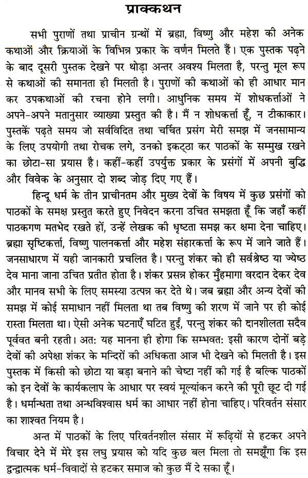 essay on lord krishna