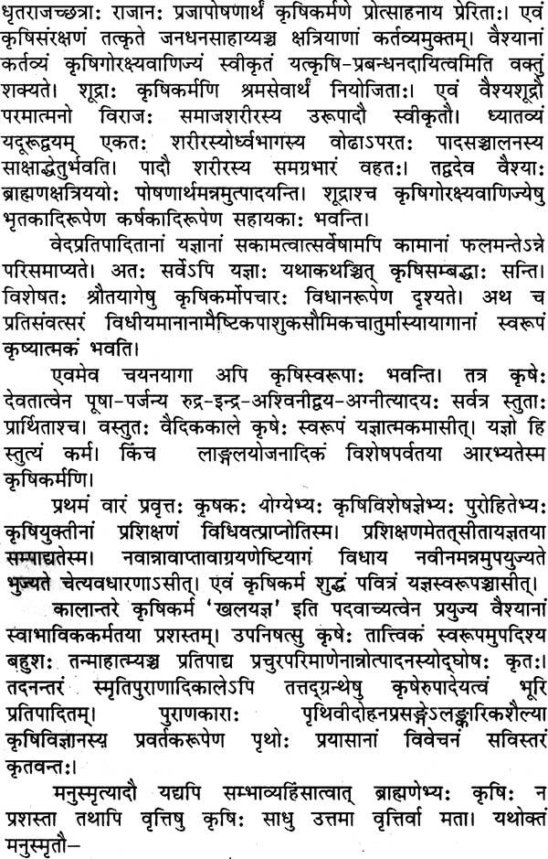 tree essay in sanskrit