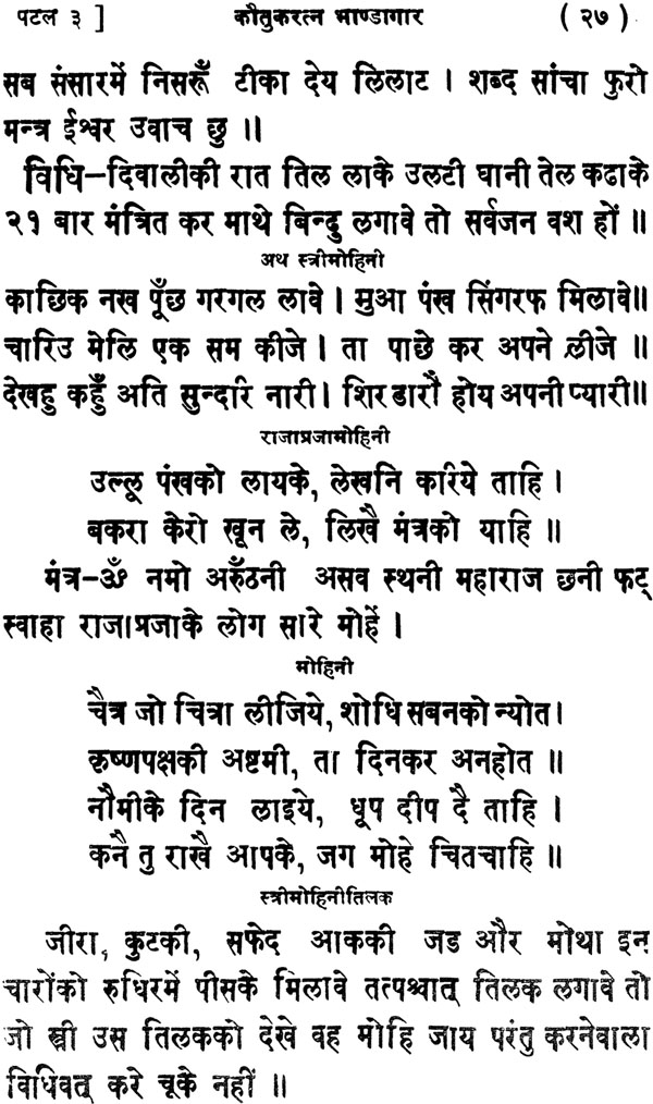 Indrajal Mantras Pdf
