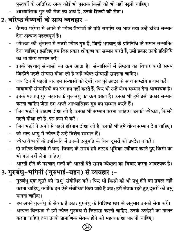 essay on sadachar Laxmi nibandha sangraha usd 353 laxmi prasad devkota upallo thalo  usd 465 mohan mainali laxmi nibandha sangrah usd 194 laxmi prasad.