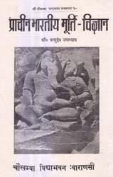 प्राचीन भारतीय मूर्ति विज्ञान: Science of Ancient Indian Sculpture - An Old Book