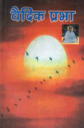 वैदिक प्रभा: Light of Vedas