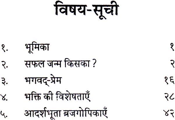 Uddhava Gita Pdf