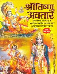 श्री विष्णु अवतार: Avataras of Vishnu