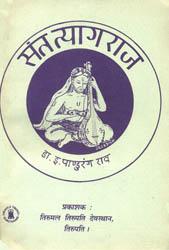संत त्यागराज: Saint Tyagraj (An Old Book)