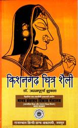 किशनगढ़ चित्र शैली: Kishangarh Style of Painting