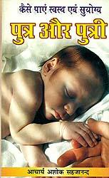 कैसे पाएं स्वस्थ एवं सुयोग्य पुत्र और पुत्री: How to Get Healthy and Able Son and Daughter