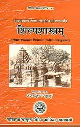शिल्पशास्त्रम् (संस्कृत एवं हिंदी अनुवाद)- Shilpa Shastram