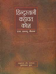हिन्दुस्तानी कहावत कोश: Dictionary of Indian Proverbs