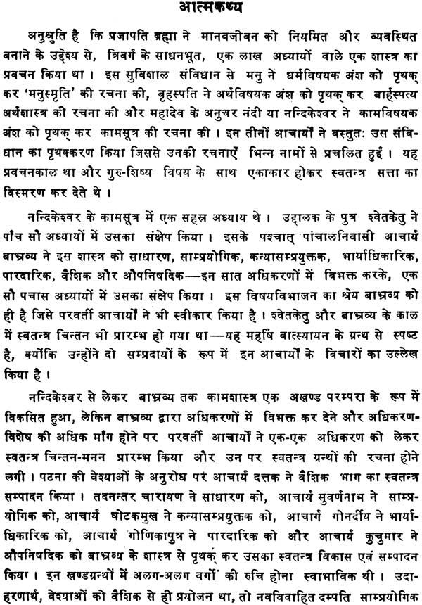 English kamsutra in hindi