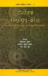 दार्शनिक सम्प्रत्यय कोश: Dictionary of Indian Philosophy